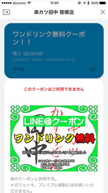 田中のLINEクーポン.PNG