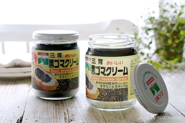 黒ごまクリーム1瓶完食.jpg