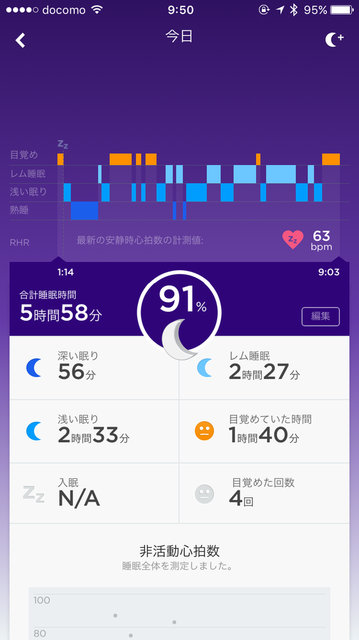 Jawbone UP3.png