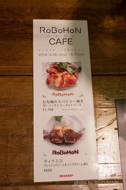 RoBoHoN_Cafe_12.jpg