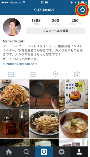 insta to ameba_01.png