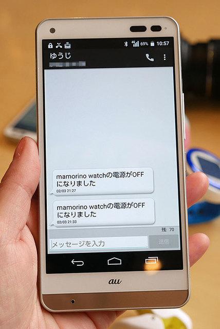 mamorinoWatchナビ_05.jpg